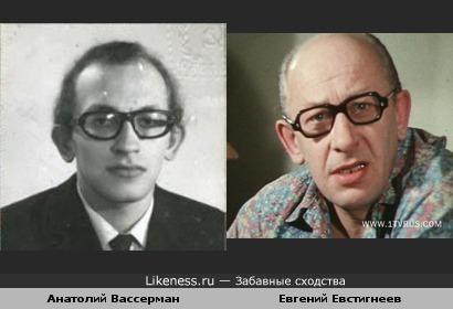 Вассерман и Евстигнеев