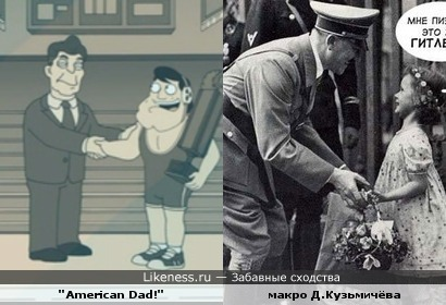 "кадр из ""American Dad!"" и макро Даниила Кузьмичёва"