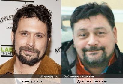 Джереми Систо и Дмитрий Назаров