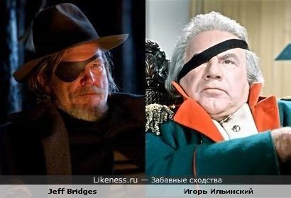Jeff Bridges и Игорь Ильинский