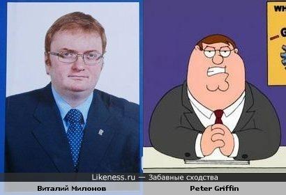 Депутат Виталий Милонов напоминает Питера Гриффина