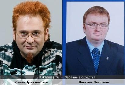 Милонов и Трахтенберг