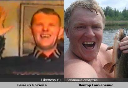 Улыбкой Саша из Ростова напомнил Виктора Гончаренко