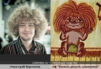 Илья Варламов и персонаж мультфильма