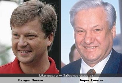Ельцин и Пельш