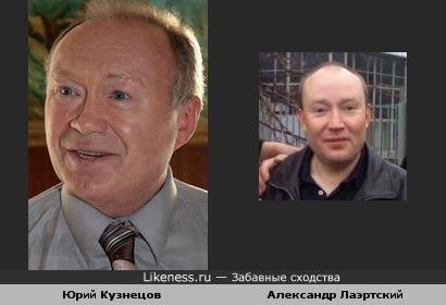 Кузнецов и Лаэртский