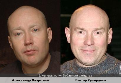 Лаэртский и Сухоруков