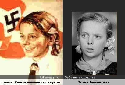 """Элина Быковская (х\ф """"Подкидыш"""", 1939 г.) и девушка с плаката Союза немецких девушек"""