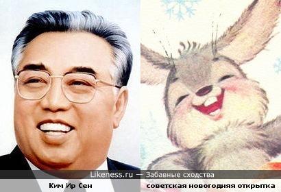 Ким Ир Сен напоминает зайца с открытки