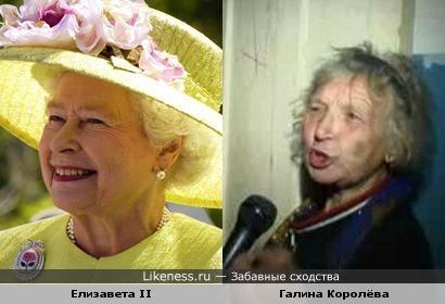 Елизавета II и Королевна