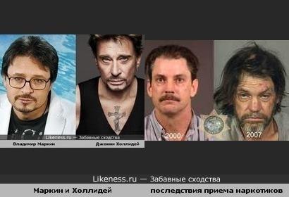 Лайкнес Маркин-Холлидей и фото последствий употребления тяжелых наркотиков