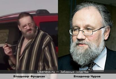 Фридман и Чуров