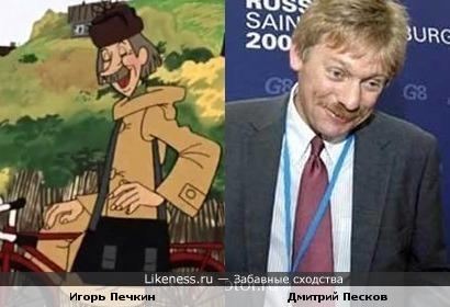 Почтальон Печкин и Дмитрий Песков