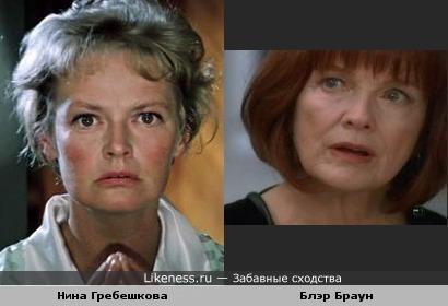 Нина Гребешкова и Блэр Браун