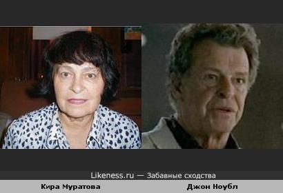 Кира Муратова и Джон Ноубл