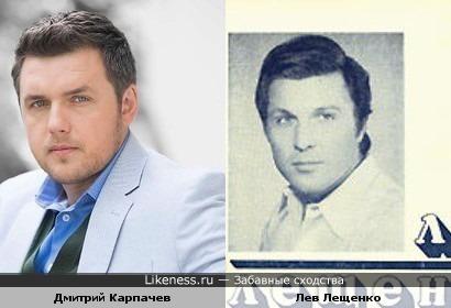 Дмитрий Карпачев напоминает Льва Лещенко