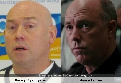 Виктор Сухоруков и Майкл Гэстон