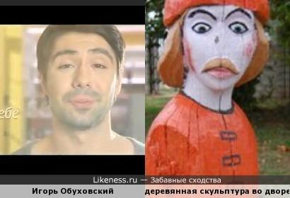 Игорь Обуховский напоминает деревянную скульптуру из двора