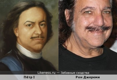 Пётр I и Рон Джереми