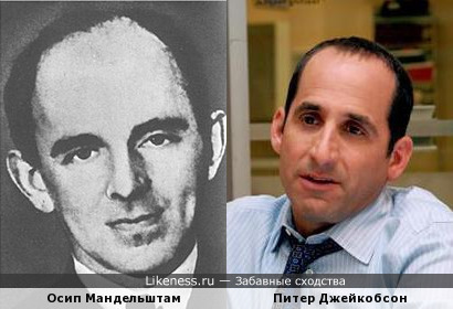 Осип Мандельштам и Питер Джейкобсон