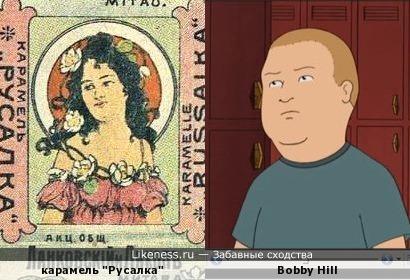 Девочка с обертки и Бобби Хилл