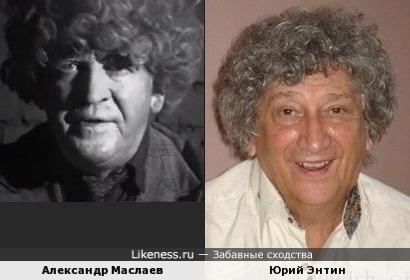 Юрий Энтин и Александр Маслаев