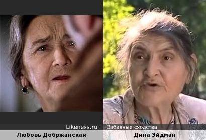 Любовь Добржанская напоминает Дину Эйдман