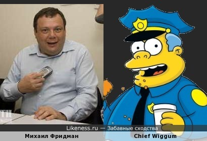 Михаил Фридман напоминает шефа полиции Виггама