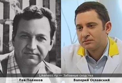 Лев Поляков и Валерий Ославский