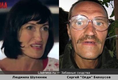 Людмила Шупенюк напоминает Олди