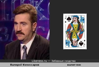 Валет Комиссаров