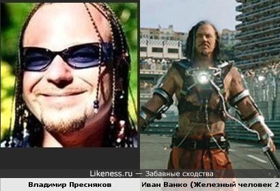Владимир Пресняков похож на Ивана Ванко (Железный человек 2)