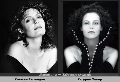 Сьюзан Сарандон и Сигурни Уивер похожи.