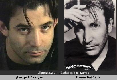 Дмитрий Певцов очень похож на Ронана Вайберта
