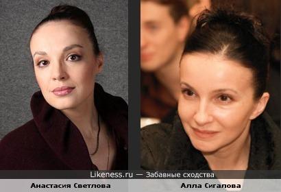 Анастасия Светлова и Алла Сигалова похожи.