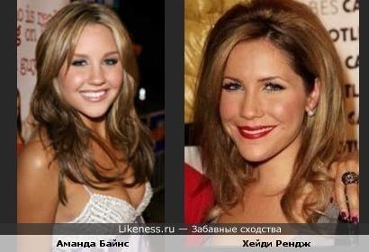 Аманда и Хейди похожи.
