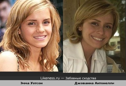 Эмма Уотсон похожа на Джованну Антонелли.