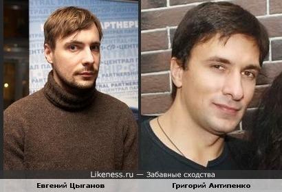 Евгений Цыганов и Григорий Антипенко