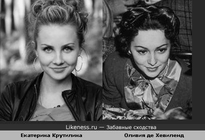 Екатерина Крутилина похожа на Оливию де Хевиленд