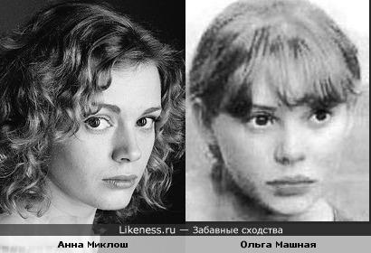 Анна Миклош похожа на Ольгу Машную