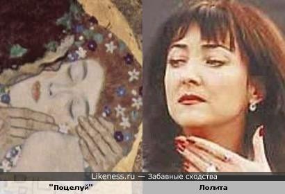 """Женщина с картины """"Поцелуй"""" Похожа на певицу Лолиту"""