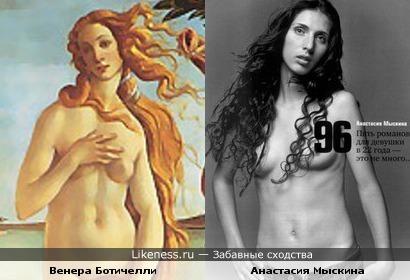 Богиня любви и красоты похожа на Анастасию Мыскину