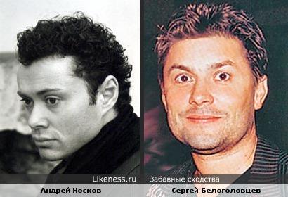 Андрей Носков похож на Сергея Белоголовцева