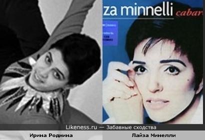 Ирина Роднина похожа на Лайзу Минелли