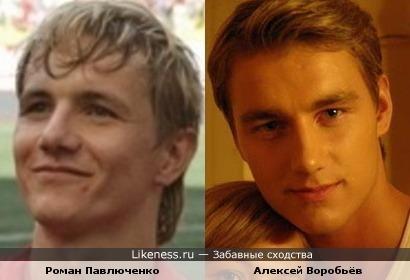 Роман Павлюченко похож на Алексея Воробьёва