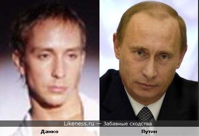 Данко похож на Путина