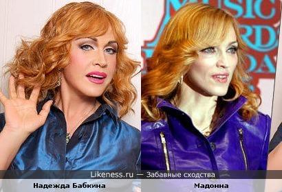 Надежда Бабкина похожа на Мадонну