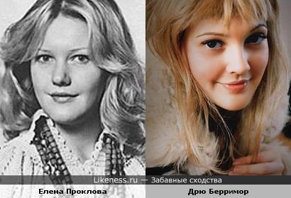 Елена Проклова похожа на Дрю Берримор