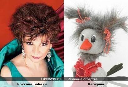 Роксана Бабаян тоже похожа на Каркушу
