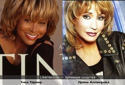Ирина Аллегрова похожа на Тину Тёрнер (особенно манерами)